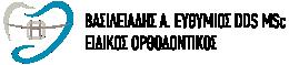 ΒΑΣΙΛΕΙΑΔΗΣ Α. ΕΥΘΥΜΙΟΣ DDS MSc  – ΟΡΘΟΔΟΝΤΙΚΟΣ ΘΕΣΣΑΛΟΝΙΚΗ Λογότυπο